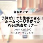 宮崎で開催/集客のためのWeb活用について学ぶ無料セミナー