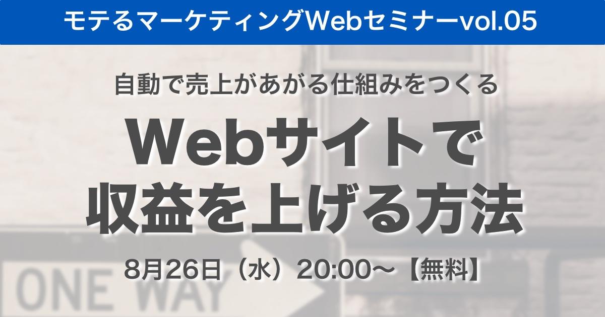 Webサイトで売上を上げる方法