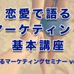 モテマセミナーvol.10 恋愛で語るマーケティングの基本講座